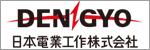 日本電業工作株式会社