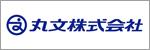 丸文株式会社