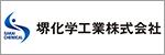 堺化学工業株式会社